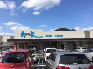 アルク山口店