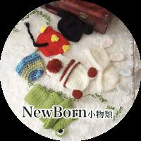 NewBorn小物類