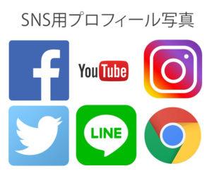 NS用プロフィール写真