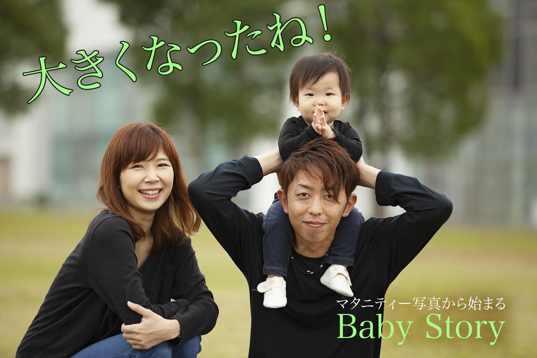 babystory_top