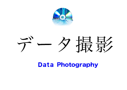 データ写真撮影