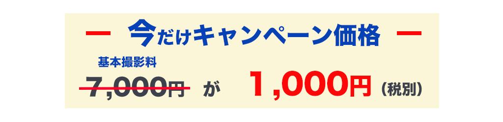 キャンペーンご利用料金